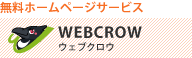 Webcrow