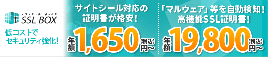 star-ssl-box